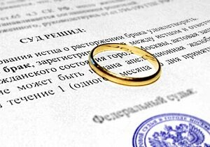 Образец заявления в суд о расторжении брака без детей