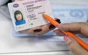 какие документы нужны при замене прав при смене фамилии